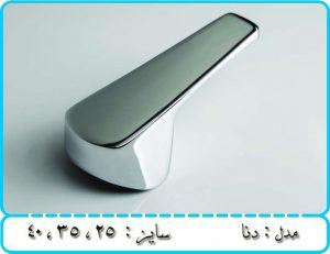 خرید دسته شیر اهرمی